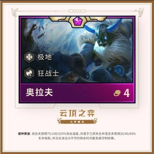 Đấu Trường Chân Lý: Chi tiết những vị tướng mới như Olaf, Sion của trò chơi nhân phẩm - Ảnh 8.