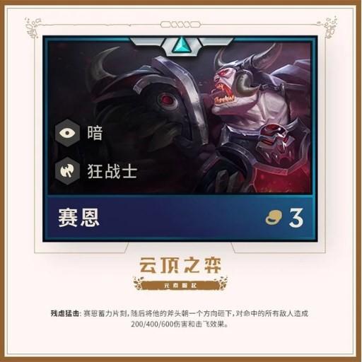 Đấu Trường Chân Lý: Chi tiết những vị tướng mới như Olaf, Sion của trò chơi nhân phẩm - Ảnh 5.