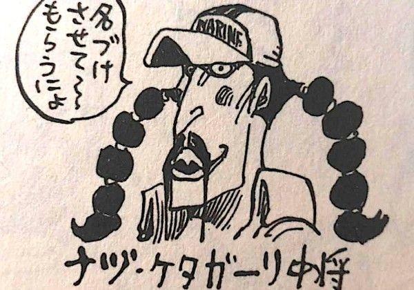 One Piece: Hé lộ thông tin về nhân vật đã đặt biệt danh cho 3 vị đô đốc hải quân đời đầu - Ảnh 1.