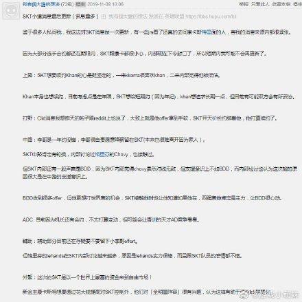 MXH Trung Quốc lan truyền tin đồn chuyển nhượng của SKT: Giữ lại nhiều trụ cột, nhắm mua ngôi sao của Griffin - Ảnh 1.