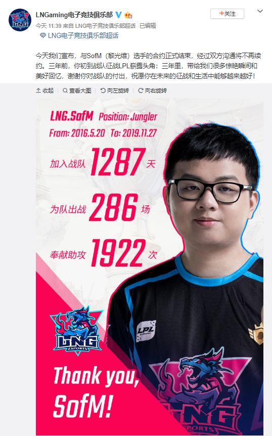 LMHT - Chính thức: LNG Esports thông báo chia tay SofM, tuyển thủ Việt Nam sắp gia nhập đội tuyển mới - Ảnh 1.