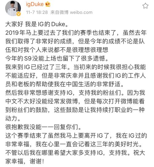 LMHT: Nhà vô địch thế giới Duke chính thức rời Invictus Gaming sau 3 năm gắn bó - Ảnh 1.