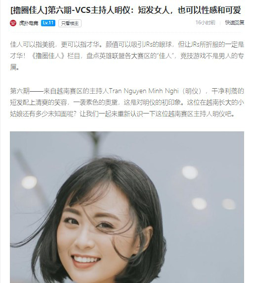 LMHT - MC Minh Nghi lại được báo chí Trung Quốc ca ngợi: Cô nàng trông thật gợi cảm và dễ thương với mái tóc ngắn - Ảnh 1.