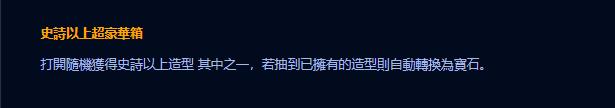 Liên Quân Mobile: Garena TW khẳng định skin bậc SS chỉ rớt ngẫu nhiên, game thủ đừng tưởng bở - Ảnh 3.