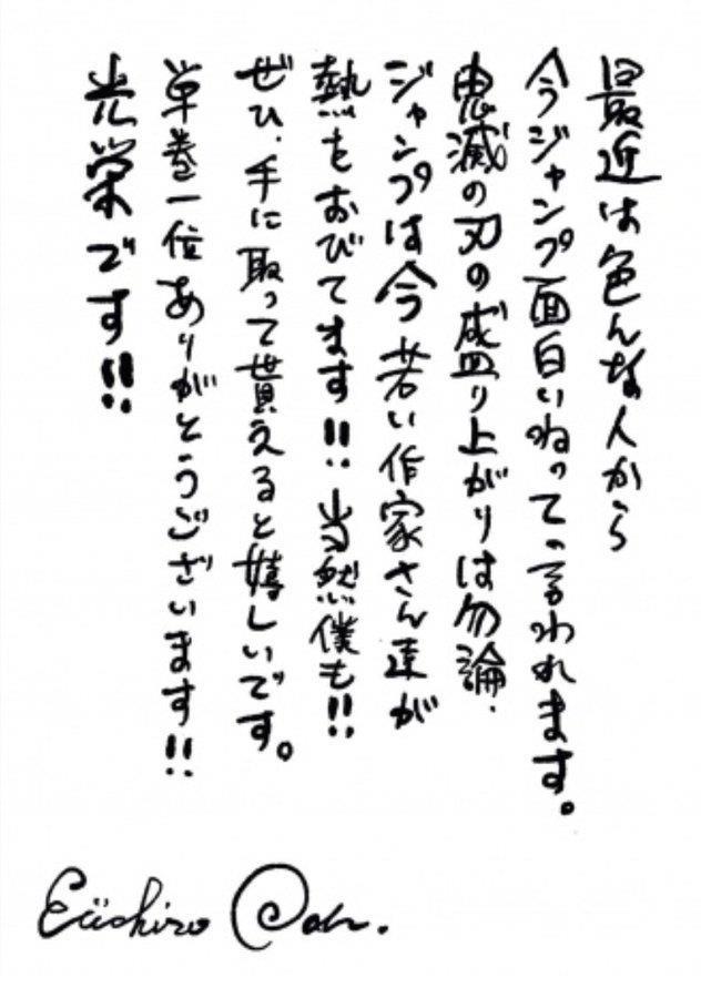 Nhìn lại chặng đường 3 năm trước của Kimetsu no Yaiba, liệu có phải tất cả danh tiếng của bộ truyện này đều chỉ nhờ vào anime? - Ảnh 13.