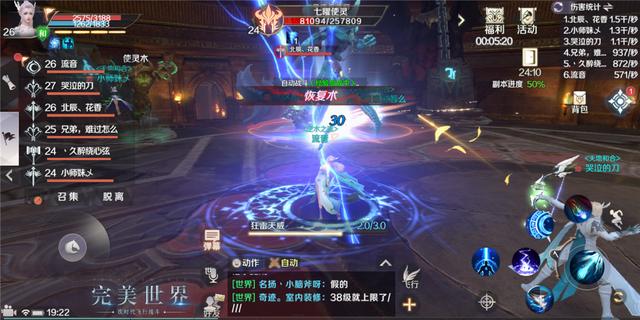 Ngắm gameplay của Perfect World Mobile mới mở cửa tại Trung Quốc - Ảnh 2.