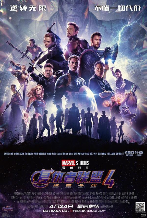Avengers: Endgame - Trung Quốc thật biết nắm thời cơ khi tăng giá vé đúng lúc, mới tung bán đã thu được hơn 1 nghìn tỷ đồng - Ảnh 3.
