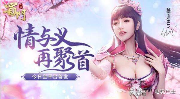 Các thánh hiển link tìm ra loạt ảnh Elly Trần chụp cho Thục Sơn Kỳ Hiệp Mobile tại Trung Quốc, toàn concept táo bạo - Ảnh 3.