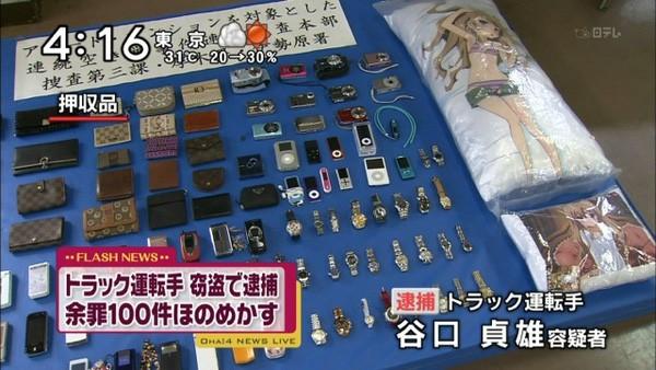 Kho tang vật của cảnh sát Nhật Bản: Không thiếu những món kỳ dị, còn đồ lót bị sắp xếp như bán ở siêu thị! - Ảnh 1.