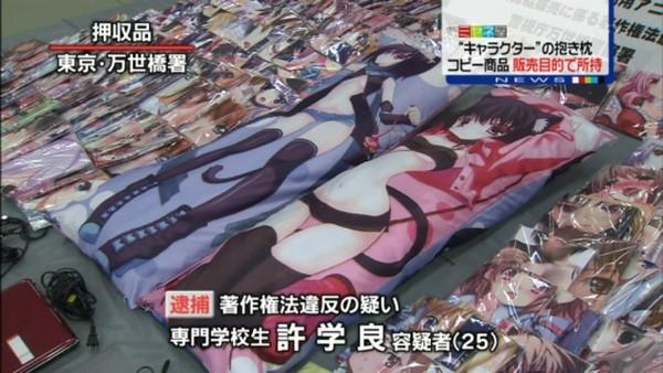 Kho tang vật của cảnh sát Nhật Bản: Không thiếu những món kỳ dị, còn đồ lót bị sắp xếp như bán ở siêu thị! - Ảnh 2.