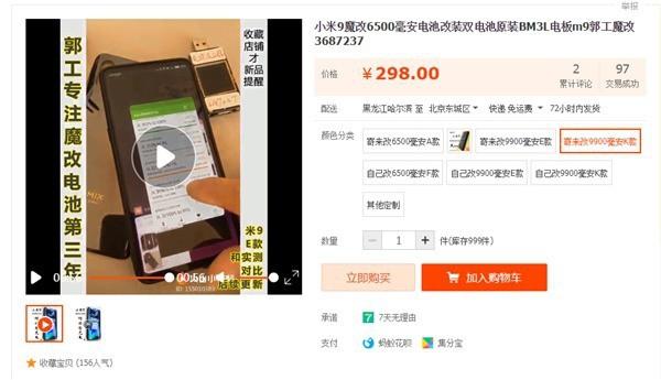 Cảm thấy 3300mAh vẫn là chưa đủ, Xiaomi Mi 9 được mang ra độ pin khủng lên tới 6500mAh - Ảnh 1.
