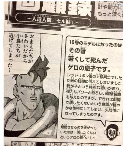 Dragon Ball: Hé lộ nguồn gốc thật sự của Android 16- nhân vật tàn ác có lòng nhân từ nhất thế giới Bi Rồng - Ảnh 3.