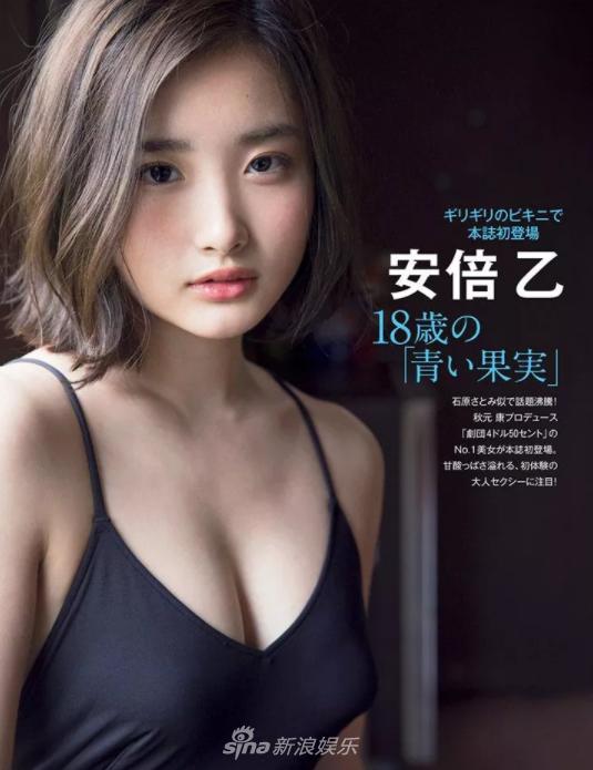 Cận cảnh đường cong chết người của mỹ nhân Nhật mới 19 tuổi đã lên bìa tạp chí Playboy - Ảnh 13.