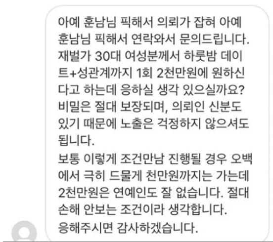 Sốc: Youtuber đẹp trai người Hàn bị gạ tình công khai: Gần 400 triệu đổi lấy một đêm vui vẻ với quý bà U30 - Ảnh 2.