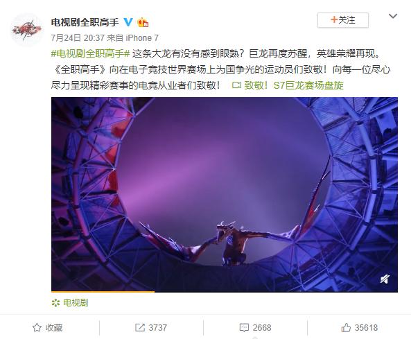 LMHT: Phim về game mang tên Toàn Chức Cao Thủ của Trung Quốc bị tố đạo nhái trắng trợn LMHT - Ảnh 2.