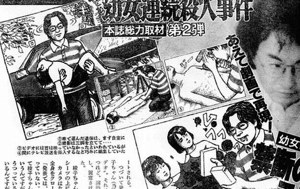 Chân dung tên sát nhân Otaku Miyazaki và những vụ giết người hàng loạt chấn động Nhật Bản - Ảnh 2.