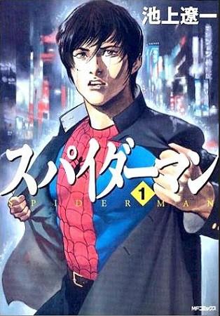 5 phiên bản Người Nhện đến từ Nhật Bản trong Spider-Man: Into the Spider-Verse - Ảnh 1.
