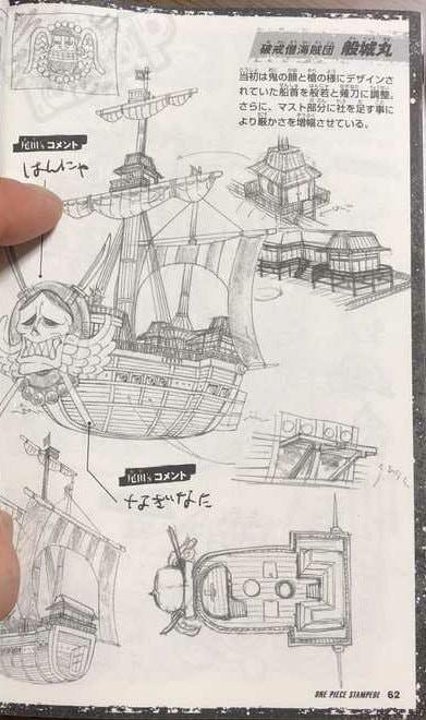 One Piece: Hé lộ thiết kế tàu của hải tặc Kid và nhóm Siêu Tân Tinh - Ảnh 5.
