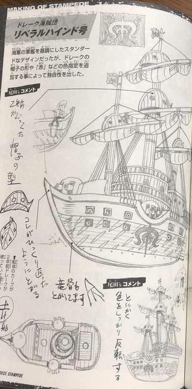 One Piece: Hé lộ thiết kế tàu của hải tặc Kid và nhóm Siêu Tân Tinh - Ảnh 7.