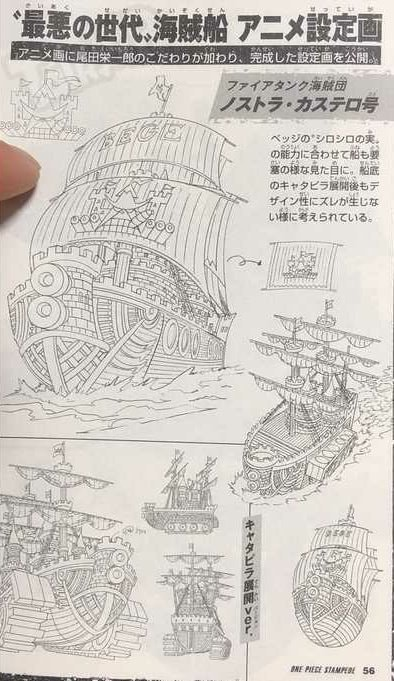 One Piece: Hé lộ thiết kế tàu của hải tặc Kid và nhóm Siêu Tân Tinh - Ảnh 3.
