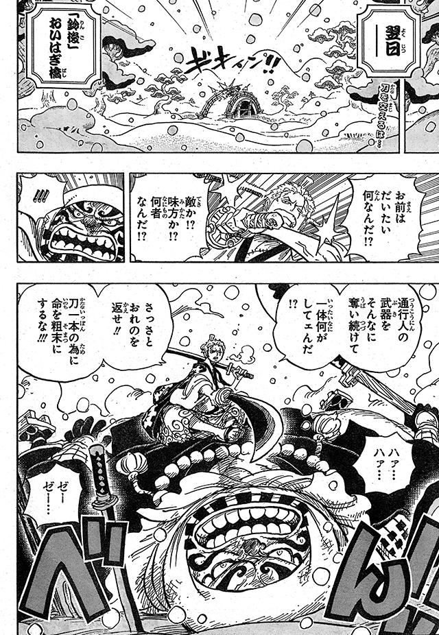 Spoiler One Piece 952: Big Mom và Kaido vẫn choảng nhau xuyên đêm - Ảnh 1.