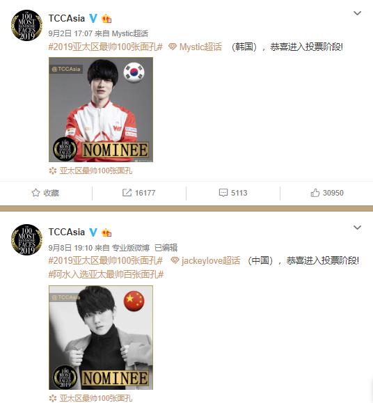 LMHT: Xứng danh game thủ soái ca, Mystic và JackeyLove lọt top đề cử 100 gương mặt điển trai nhất châu Á - Ảnh 1.