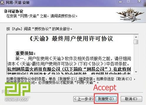 Hướng dẫn tải và đăng ký chơi siêu phẩm game online Thiên Dụ