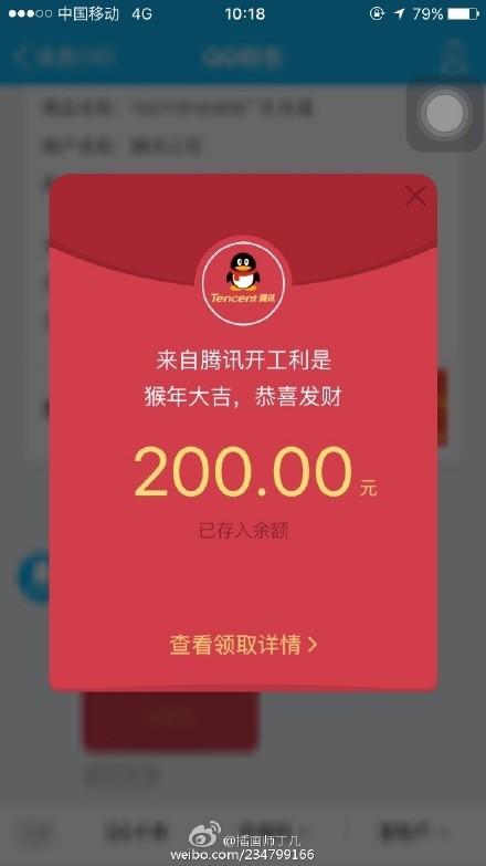 Choáng với cảnh nhân viên Tencent xếp hàng từ 3h sáng đi nhận lì xì