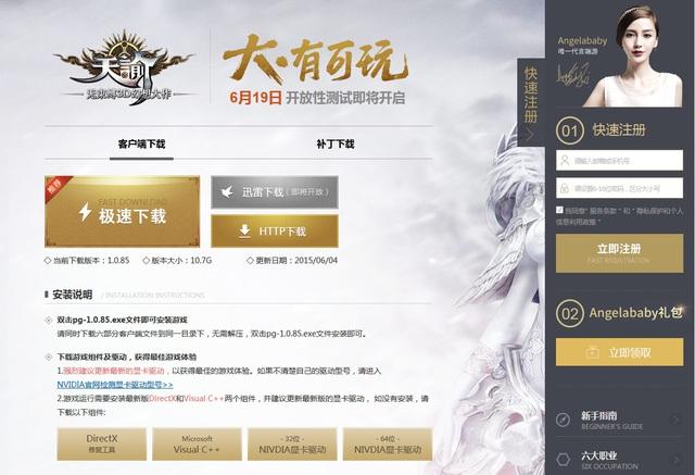 Hướng dẫn đăng ký và chơi Thiên Dụ - Game online đỉnh cao hiện tại