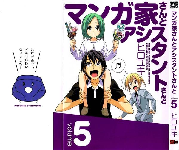 """Mangaka-san to Assistant-san to, làm họa sĩ manga thật """"sướng"""" 1"""