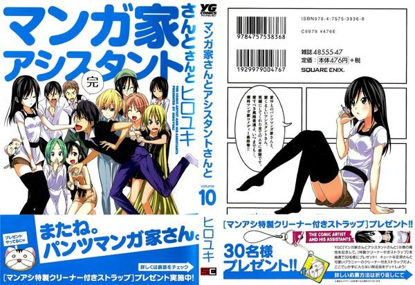 """Mangaka-san to Assistant-san to, làm họa sĩ manga thật """"sướng"""" 2"""