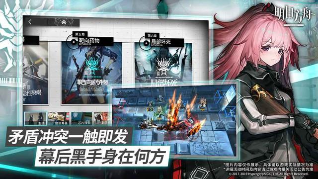 Arknights - Siêu phẩm mobile nhập vai chiến thuật chủ đề giả tưởng lộ thời điểm ra mắt - Ảnh 2.