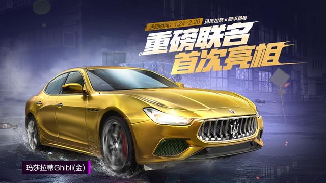 Tết có siêu xe quẩy tung nóc, game thủ PUBG Mobile Trung Quốc một bước lên đời - Ảnh 1.