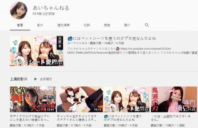 Siêu diễn viên phim người lớn Nhật Bản chuyển sang làm Youtuber - trào lưu mới của nền công nghiệp - Ảnh 5.