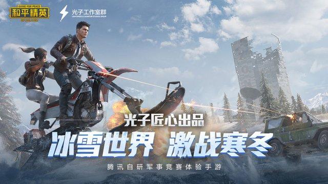 Năm 2020, những tựa game battle royale nào sẽ phá đảo thế giới ảo tại thị trường Trung Quốc? - Ảnh 1.