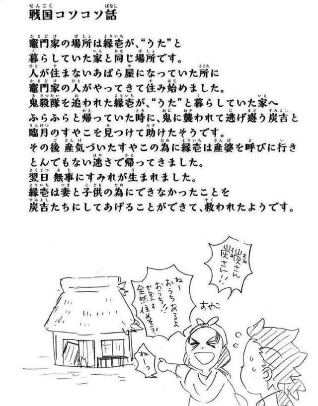 Câu chuyện thời Chiến quốc về tổ tiên của Tanjiro và huyền thoại Yoriichi