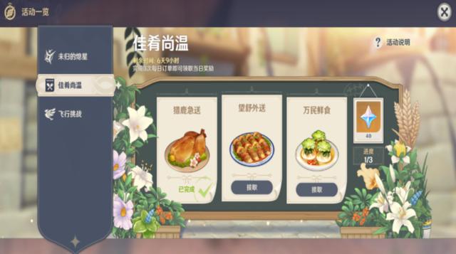 Genshin Impact: Xuất hiện sự kiện mới trong bản 1.1, game thủ chuyển sang làm shipper đi giao đồ ăn? - Ảnh 2.