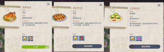 Genshin Impact: Xuất hiện sự kiện mới trong bản 1.1, game thủ chuyển sang làm shipper đi giao đồ ăn? - Ảnh 3.