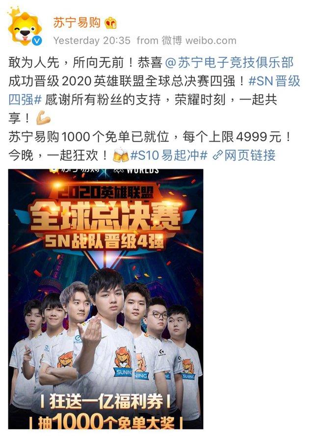 Tiền nhiều thì làm gì: Suning.com tung gói khuyến mại siêu khủng 17,3 tỷ đồng để ăn mừng chiến tích tại CKTG 2020 - Ảnh 1.
