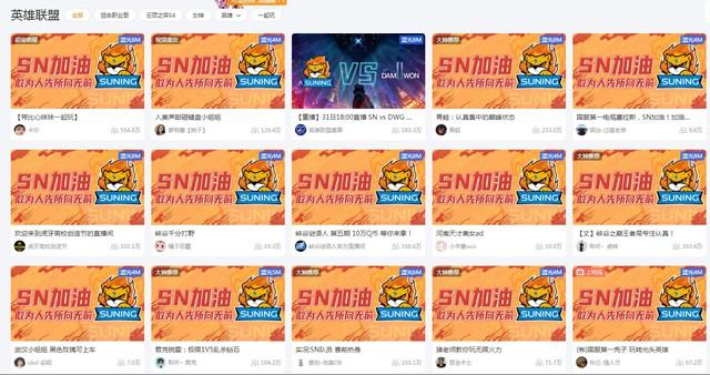Các streamer LMHT Trung Quốc đồng loạt đổi ảnh Suning cố lên để cổ vũ SofM và đồng đội - Ảnh 2.
