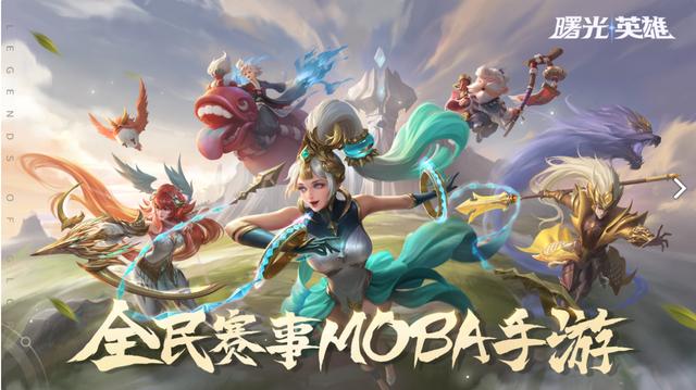 Đánh giá game MOBA nhái 99% giao diện Liên Quân: Chất lượng chẳng phải vừa - Ảnh 1.