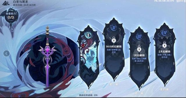 Spoil Genshin Impact: Lộ diện bản đồ mới Long Tích Tuyết Sơn, tướng mới Xiao sẽ ra mắt trong phiên bản 1.2 - Ảnh 12.