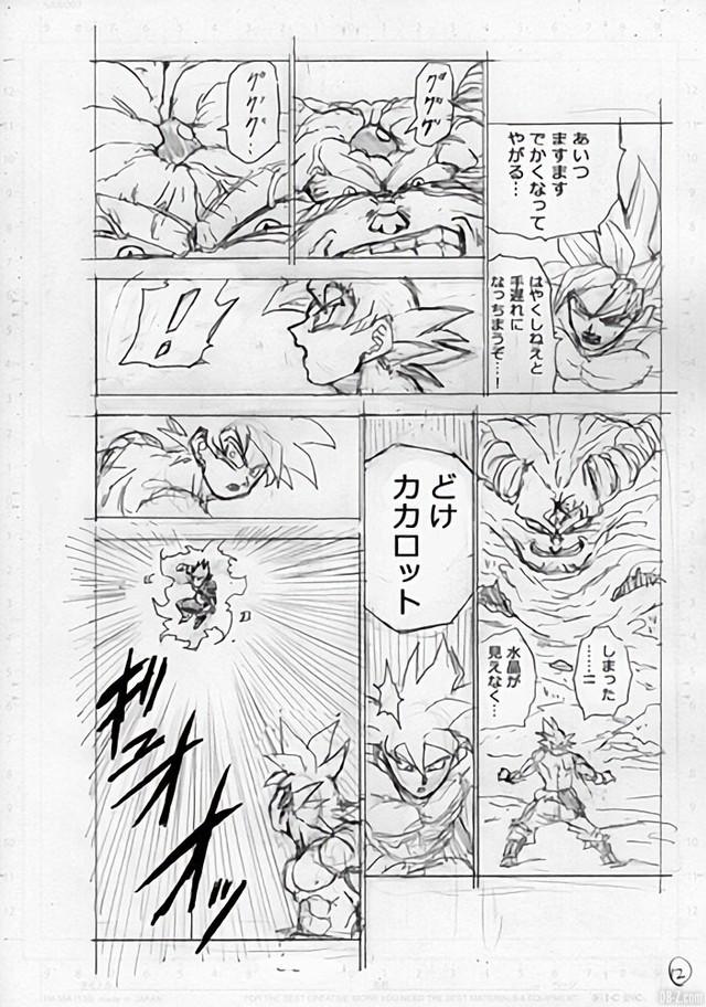 Dragon Ball Super chap 66: Moro hấp thụ năng lượng của Trái Đất, giữa tình thế nguy hiểm Whis tiết lộ điểm yếu của kẻ ác - Ảnh 5.