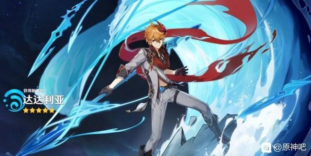 Bản cập nhật của Genshin Impact sẽ giới thiệu thêm nhiều nhiệm vụ và nhân vật mới - Ảnh 2.