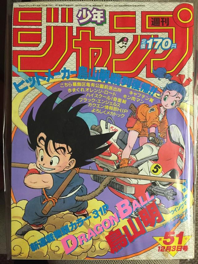 Dragon Ball đã tròn 36 năm tuổi nhưng vẫn chưa bao giờ hết hot Photo-3-1605865648659461920481