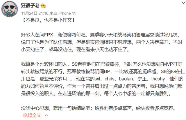 Rộ tin đồn Tian chia tay FPX Photo-1-1606277804458516058069
