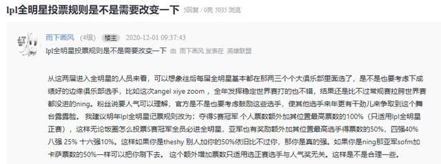 Bức xúc về việc SofM thua vote Ning, CĐM Trung Quốc yêu cầu thay đổi thể thức bình chọn LPL All-Star - Ảnh 3.