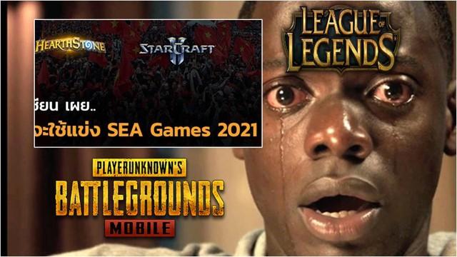 Lộ 6 game eSports tại Sea Games Việt Nam? Game thủ PUBG Mobile và LMHT sẽ khóc hận nếu đây là sự thật - Ảnh 3.