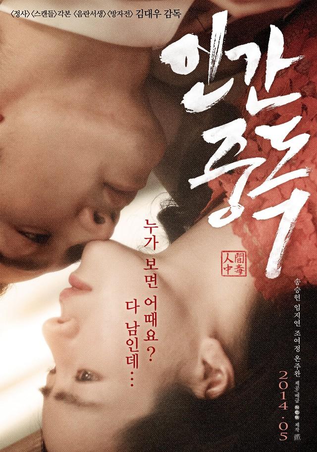 Siêu phẩm game Hàn gây chấn động khi hợp tác cùng nữ hoàng cảnh nóng, đến MV trailer thôi cũng ướt át đậm chất 18+ - Ảnh 2.