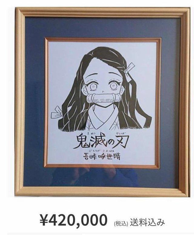 Bức vẽ Nezuko được định giá 420.000 yên